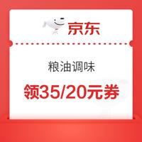 京东粮油 领169-35/30元/149-20元/119-20元优惠券