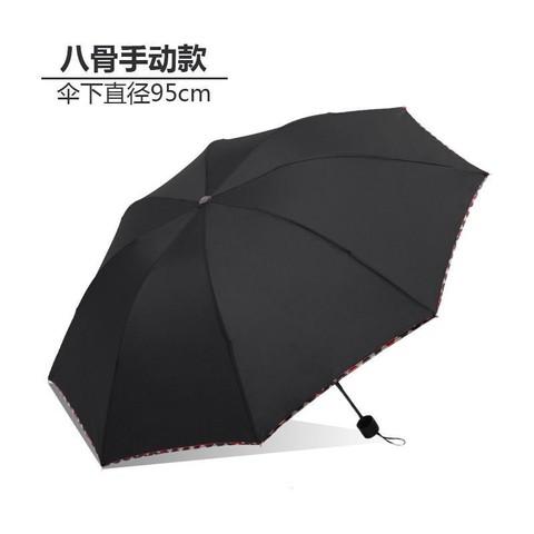 米囹 雨伞折叠防风三折太阳伞晴雨两用防晒伞