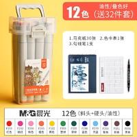 M&G 晨光 双头油性马克笔 12色 送32件套