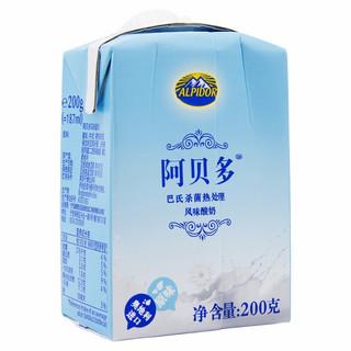 阿贝多 酸奶 原味 200g*9盒