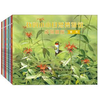 PLUS会员 : 《我的小小自然博物馆》(套装共8册)
