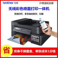 Brother 兄弟 T725DW墨仓式彩色喷墨打印机一体机家用办公手机打印照片小型无线wifi学生作业T220 T725DW替T710W