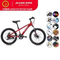 XDS 喜德盛中国风儿童自行车8-10-12-14男女孩20寸7变速双碟刹铝合金青少年单车学生车山地车