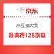 移动专享:京东 京豆抽大奖 最高128京豆 最高得128京豆
