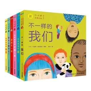 《0-4岁世界认知纸板书》(套装全6册)