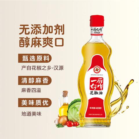 仙餐 一厨好戏花椒油400ml麻油麻椒油凉拌调味烹饪四川特产汉源花椒