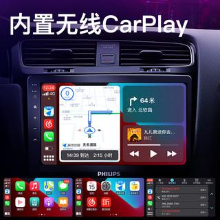 飞利浦大众朗逸别克英朗飞度轩逸中控大屏显示倒车影像导航一体机 ①智联Plus+AHD后视+无线Carplay+自行安装 官方标配