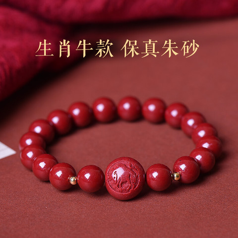 蝶恋石  朱砂手链8mm