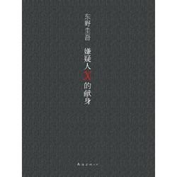 《东野圭吾:嫌疑人X的献身》