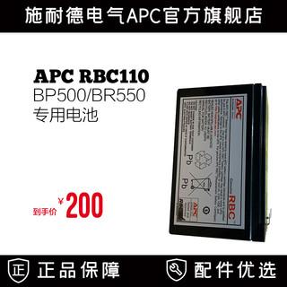 施耐德 APC原装内置电池 RBC110 BR550G-CN专用电池