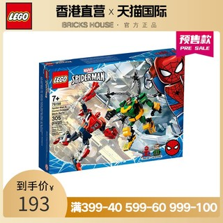 乐高76198超级英雄系列蜘蛛侠对章鱼博士男女孩益智积木玩具LEGO
