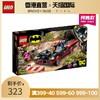 乐高76188DC超级英雄系列经典TV蝙蝠车男女孩子益智积木玩具LEGO