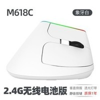 16日0点:DeLUX 多彩 M618C 垂直立式鼠标 白色