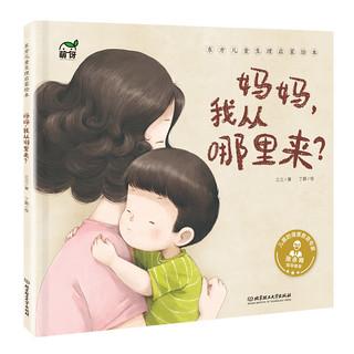 东方儿童生理启蒙绘本:妈妈,我从哪里来? [3-6岁]