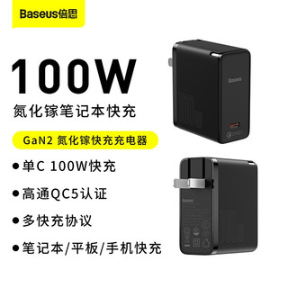 倍思 100W氮化镓充电器GaN适用PD20W/60W苹果华为等手机笔记本快充 Type-C插头黑