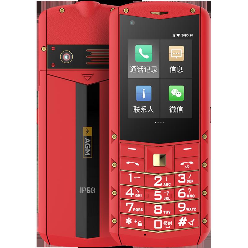 AGM M5 4G手机 金红
