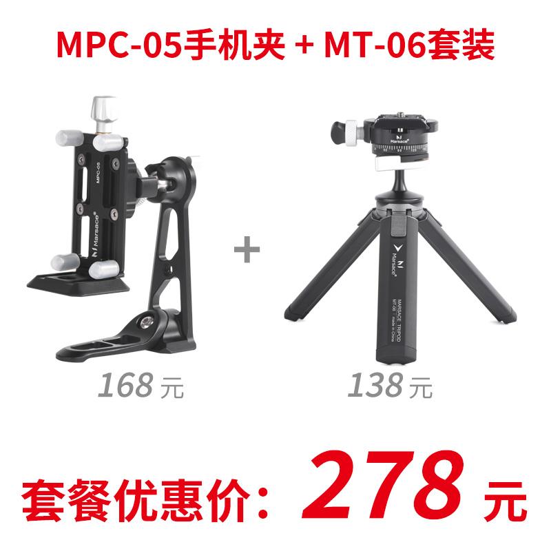 马小路MT-06 桌面迷你三脚架云台套装 便捷轻便脚架 MT-06套装+MPC-05手机夹