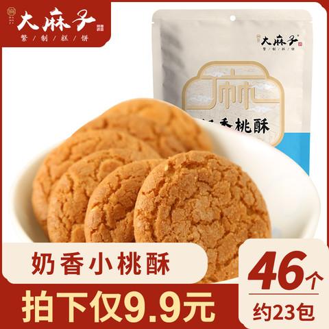 大麻子 南风推荐奶香小桃酥老式饼干充饥好吃早餐零食网红糕点美食