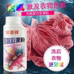 苏宁宜品  彩色白色衣物通用去渍还原剂活氧彩漂粉 250g*1瓶
