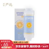 YANXUAN 韩国制造 维C净水香氛滤芯 柠檬170g