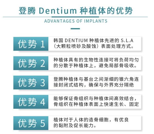 牙管家  北京登腾种植牙1颗