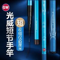 guangwei GW光威闪将5.4米短节鱼竿手竿超轻超硬新手钓鱼竿溪流竿渔具鱼杆钓鱼用品钓竿
