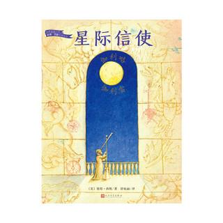 星际信使:伽利略·伽利雷/世界插画大师彼得·西斯经典绘本