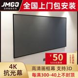 JMGO 坚果 JMGO 坚果 白玻纤画框幕布 84寸 16:9