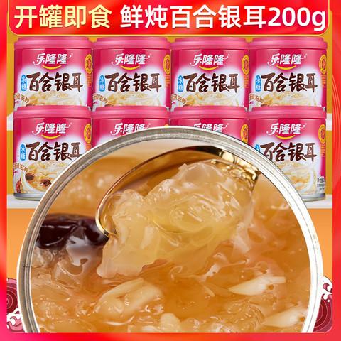 乐隆隆 鲜炖冰糖百合红枣银耳羹200g*3罐免煮即食速食银耳汤早餐代餐