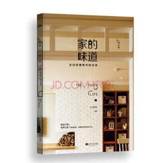 家的味道:去过你理想中的生活 原点编辑部 编 江苏文艺出版社