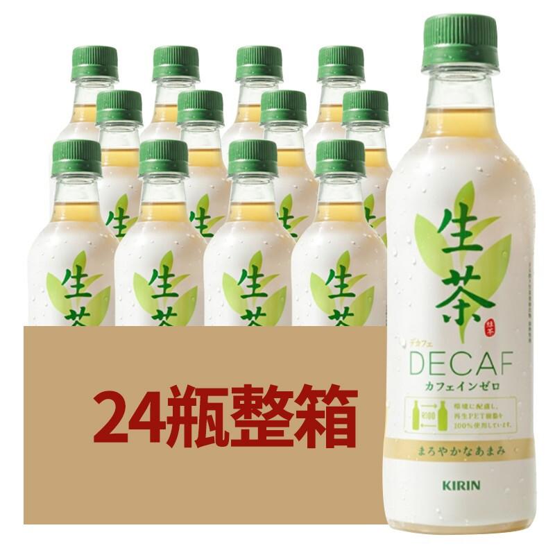KIRIN 麒麟 生茶低咖啡因DECAF香浓无糖绿茶饮料430ml*24瓶