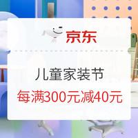 促销活动:京东 儿童家装节