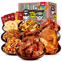 直播专享:绝艺 鸭货零食大礼包 麻辣小吃 18包*2箱