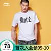 Lining 李宁 星球大战联名系列短袖男士新款休闲圆领白色纯棉T恤 标准白 XXL