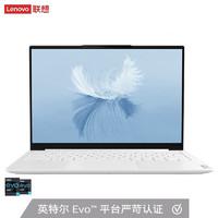Lenovo 联想  YOGA Pro 13s 2021款 13.3英寸笔记本电脑(i5-1135G7、16GB、512GB、雷电4)