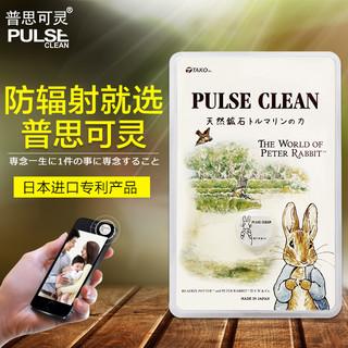 普思可灵 手机防辐射贴 孕妇防辐射贴手机贴 日本原装进口 彼得兔
