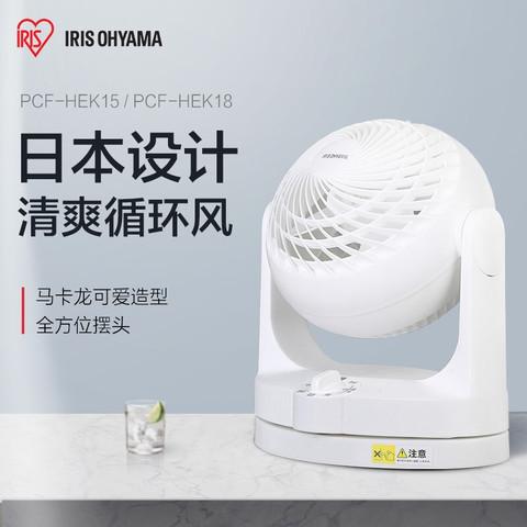 IRIS 爱丽思 HD15NC 空气循环扇(白色摇头款)