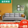 全友家居 沙发中小户型客厅进口乳胶沙发组合布艺沙发北欧风格棉麻布沙发三色可选可拆洗扶手102567 102567A沙发(左3+右3)不含头枕