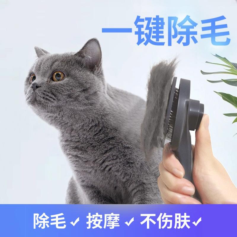 猫梳子宠物猫咪狗狗针梳去浮毛梳撸猫神器掉毛专用毛刷清理器用品 宠物自洁梳(灰咖)