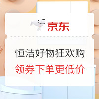 促销攻略:京东 恒洁 好物装新家狂欢购专场