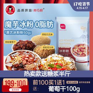 展艺 冰粉粉 5袋*50g冰粉粉