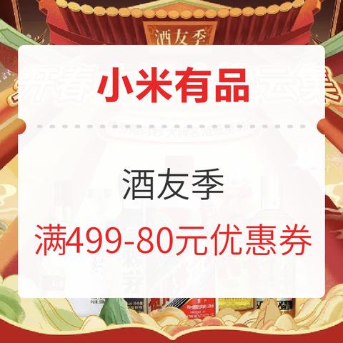 促销活动:小米有品   酒友季大牌名酒日