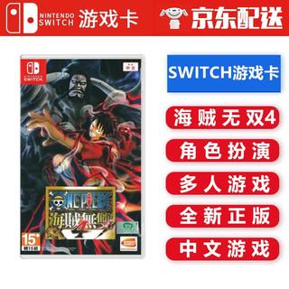任天堂 Nintendo Switch NS 游戏主机掌机游戏 Switch游戏卡 海贼无双4 海贼王4 中文