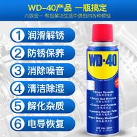WD-40 多用途除锈润滑剂 100ml *2瓶