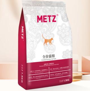 METZ 玫斯 发酵生鲜系列 挑嘴美毛全阶段猫粮