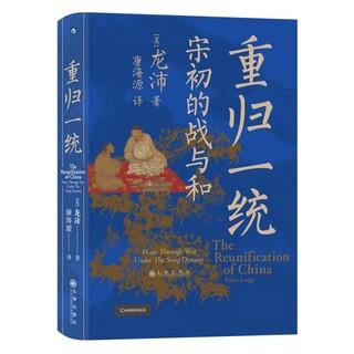 《汗青堂丛书075·重归一统:宋初的战与和》