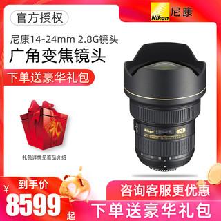 Nikon/尼康尼克尔镜头AF-S 14-24mm f/2.8G ED 超广角变焦镜头
