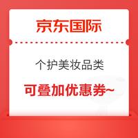 京东国际 个护美妆品类优惠券