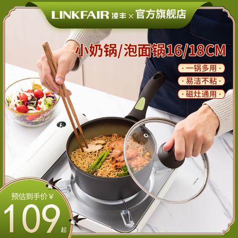 LINKFAIR 婴儿宝宝奶锅儿童辅食锅不粘锅家用煮热牛奶锅煮粥泡面小锅