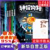 神探狗狗1-5册套装 神探狗狗系列漫画书全套5册dogman中文版的冒险儿童